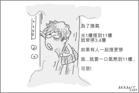 討厭電梯3_nEO_IMG.jpg