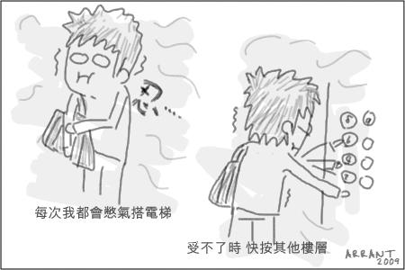 討厭電梯2_nEO_IMG.jpg
