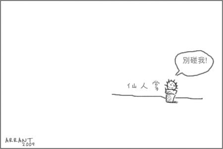 仙人掌_nEO_IMG.jpg