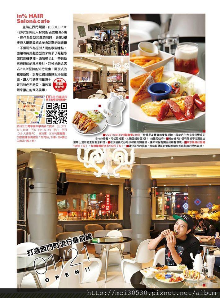 TaipeiWalker採訪報導