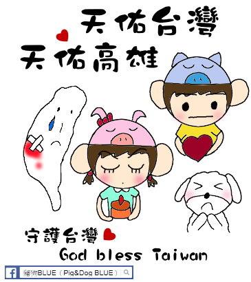 天佑台灣1