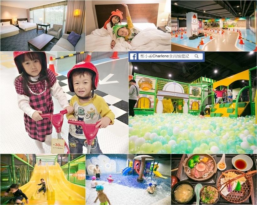 新竹煙波親子飯店