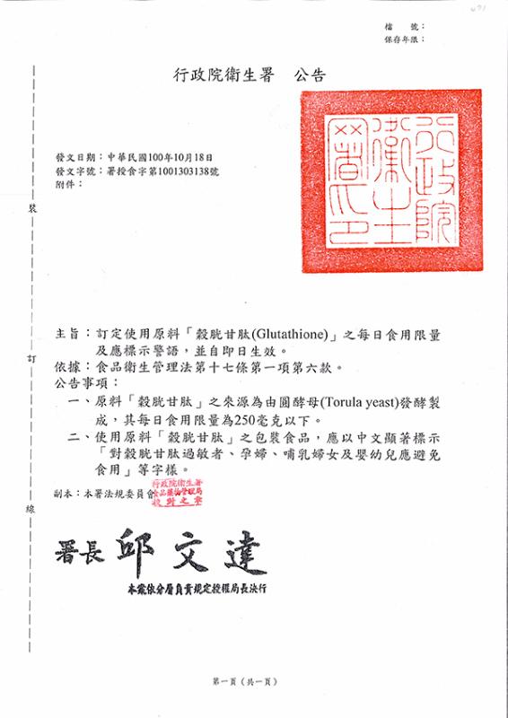 TFDA公告- 圓酵母GSH-600.jpg