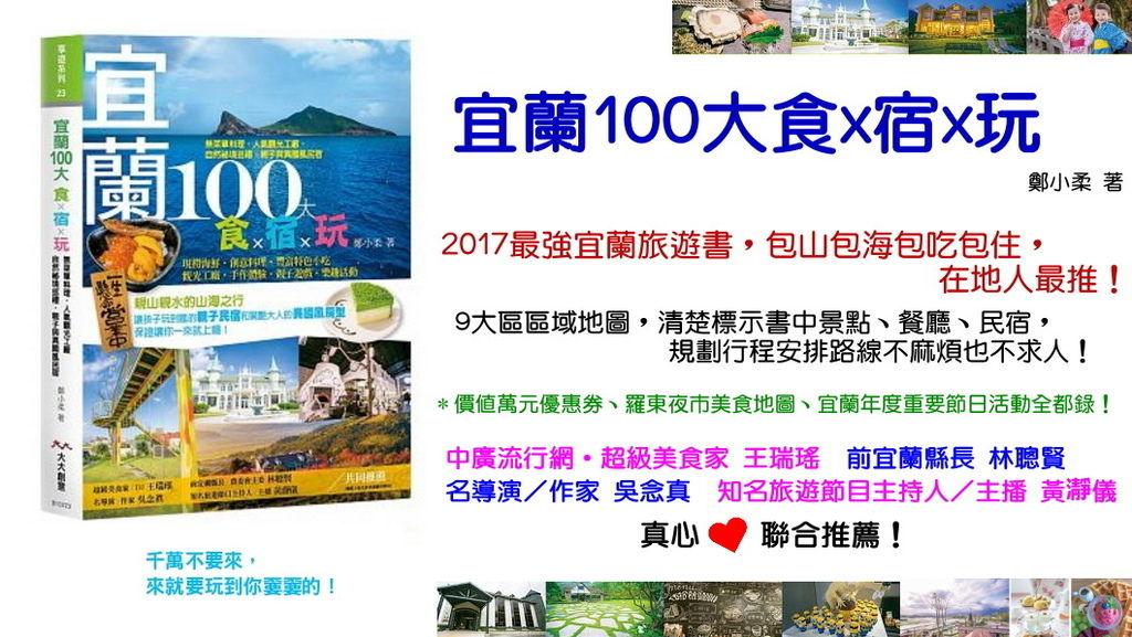 宜蘭100大食宿玩-文宣2.jpg