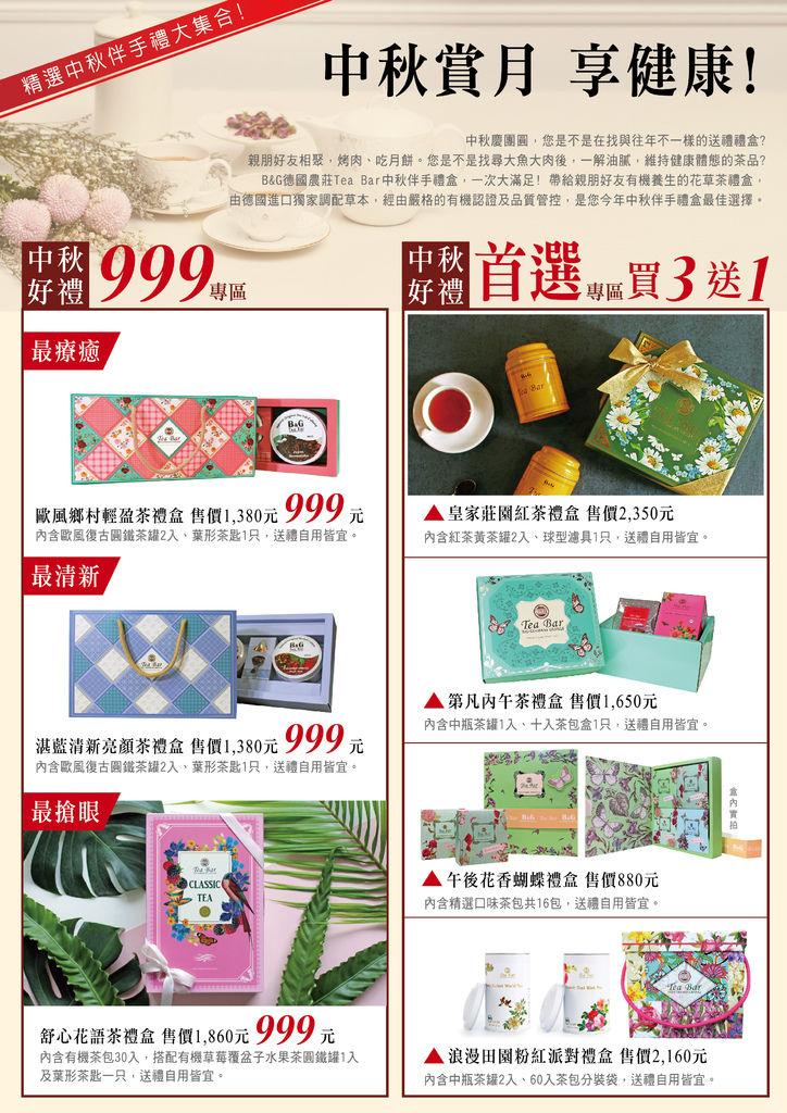 2017-中秋DM-印刷檔-01.jpg