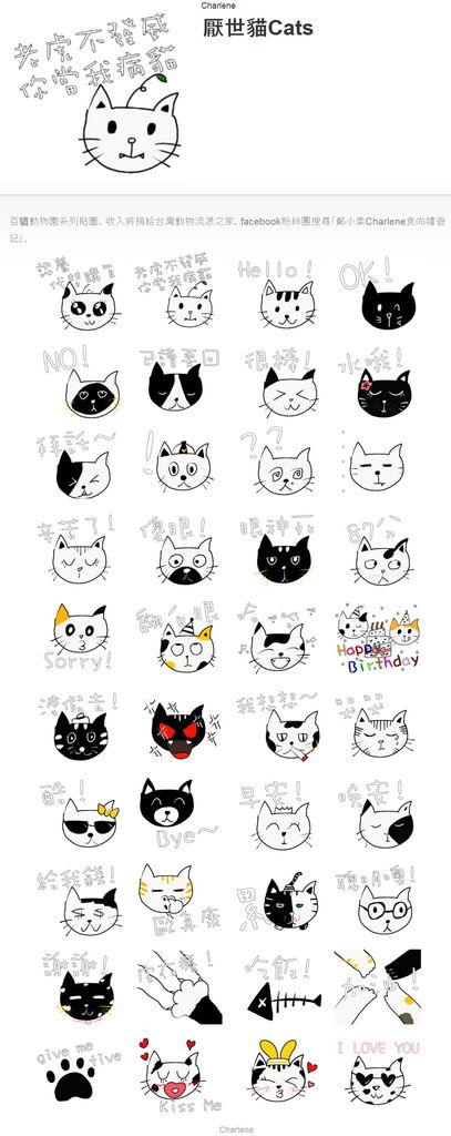 厭世貓Cats-Various cats 1.jpg