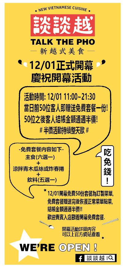 開幕海報20181124.png
