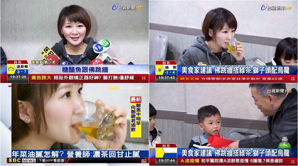 2019茶裏王新聞.jpg