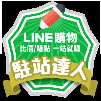LINE購物‧駐站達人