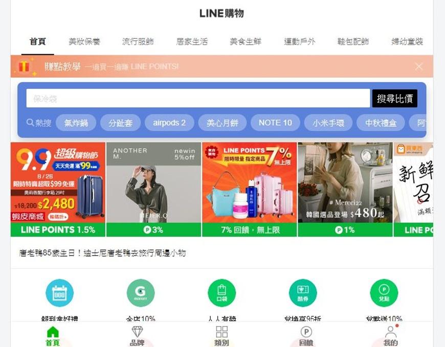 LINE購物電腦版.JPG