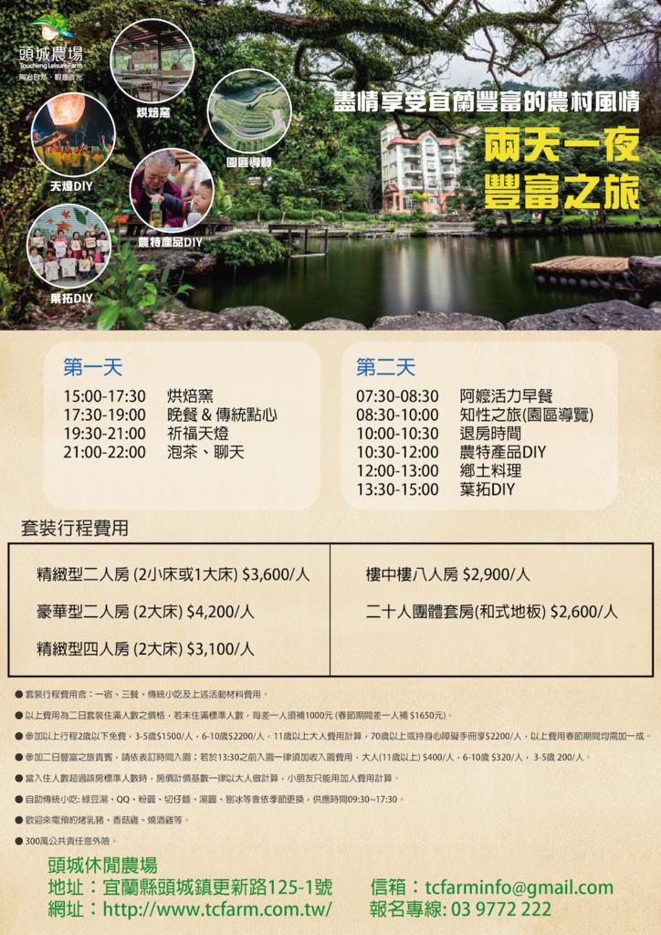 20200130-二日遊-2.png