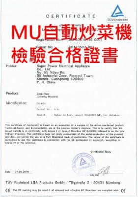 自動炒菜機CE檢驗證書01.jpg