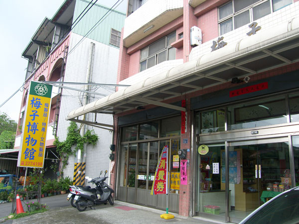 梅子博物館06.JPG