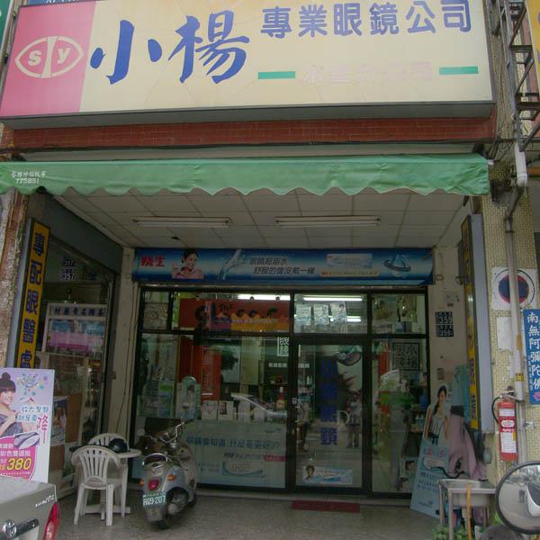 小楊眼鏡05.JPG