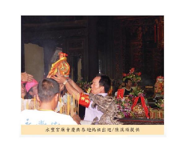 永豐宮廟會慶典恭迎媽祖出巡