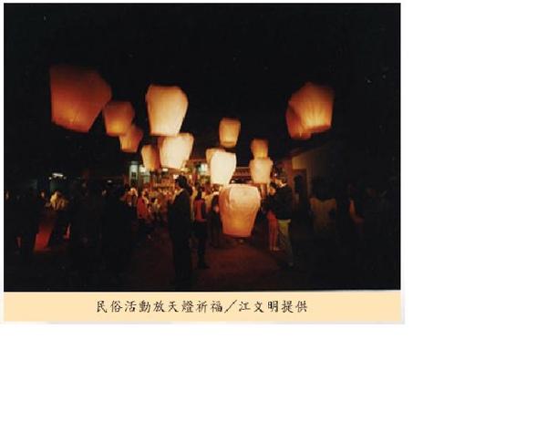 民俗活動放天燈祈福