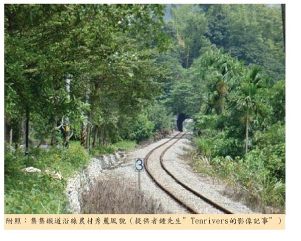 集集鐵道沿線農村秀麗風貌