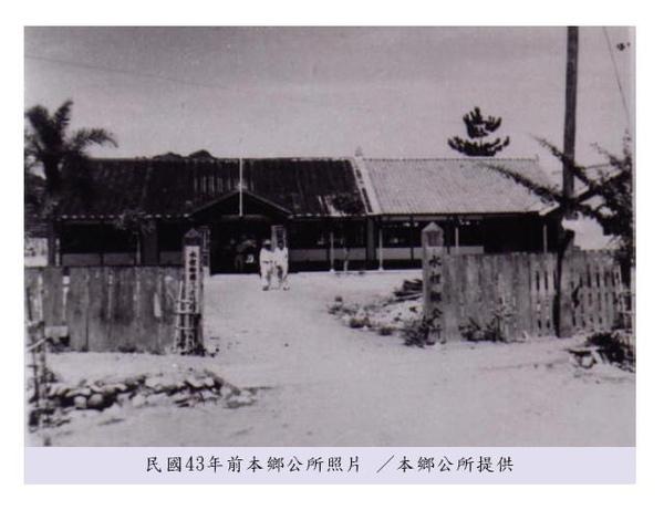 民國43年前本鄉公所照片