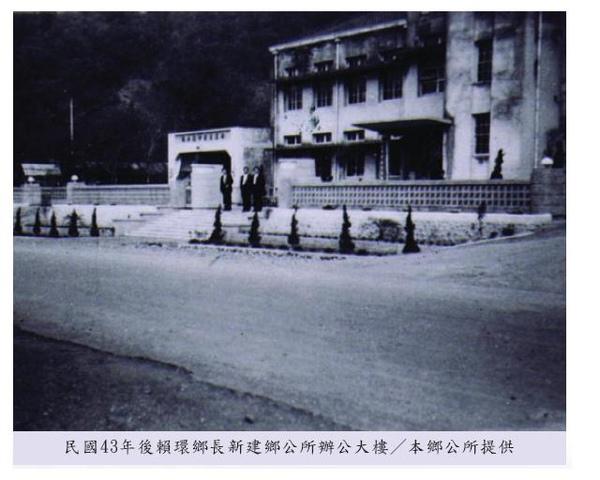 民國43年後賴環鄉長新建鄉公所辦公大樓