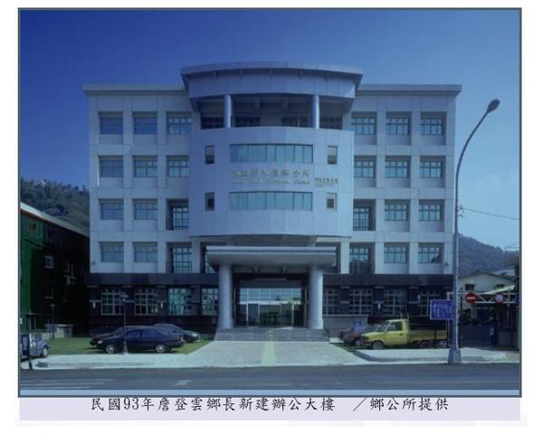 民國93年詹登雲鄉長新建辦公大樓