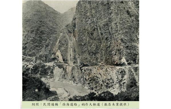 民間通稱「孫海道路」的丹大林道(振昌木業提供)