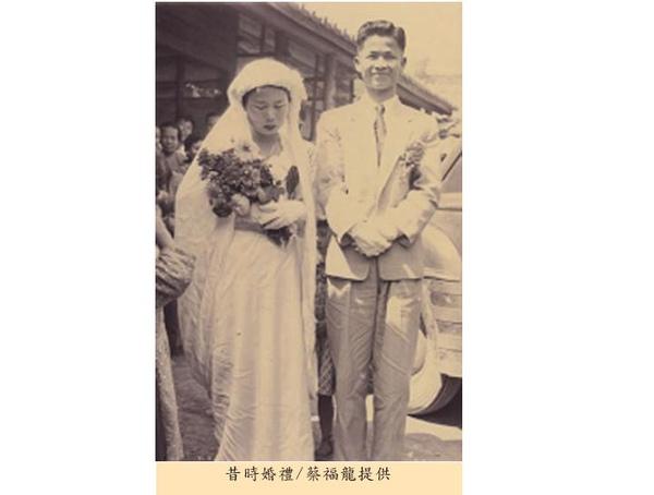 昔時婚禮/蔡福龍提供