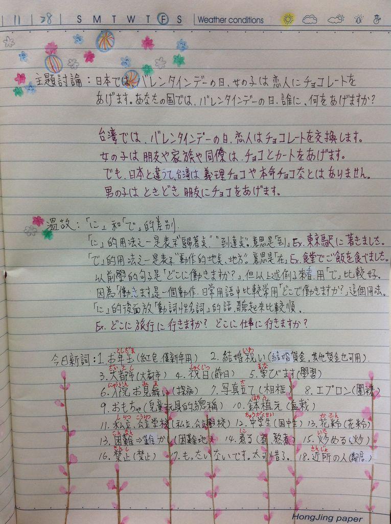 日語筆記 #2-2