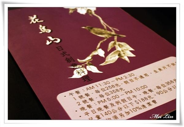 花鳥山日式創意料理 ,菜單