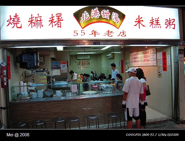 北港米糕粥DSCN1545.jpg