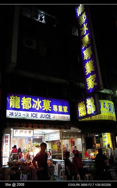 龍都冰果室DSCN1558.jpg