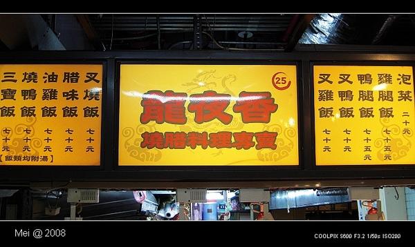 龍夜香DSCN1627.jpg