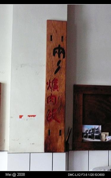 兩丿魯肉飯P1050106.jpg