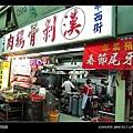 漢記剝骨鵝肉DSCN2014.jpg