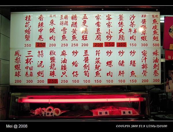 漢記剝骨鵝肉DSCN2018.jpg