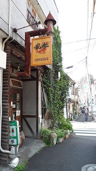 D4-亂步咖啡廳
