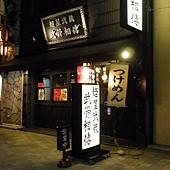 D4-麵屋武藏