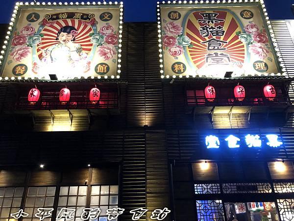 黑貓餐廳_180827_0003.jpg