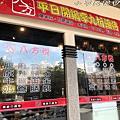 八方悅日式火鍋_180913_0003.jpg