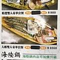 八方悅日式火鍋_180913_0015.jpg