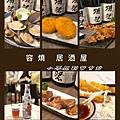 容燒居酒屋_181227_0088.jpg