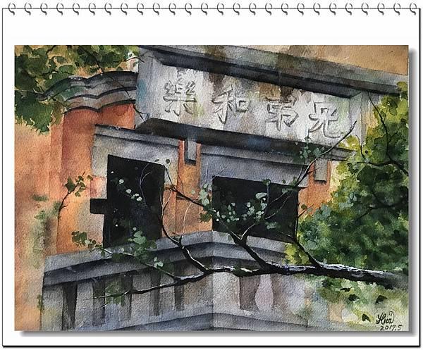 (62)水彩--劉家古厝2-1.jpg