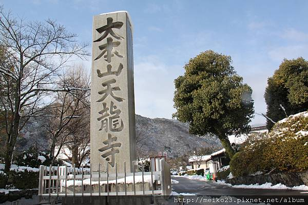 20150103嵐山23.JPG