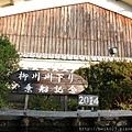 20141129柳川 - 103