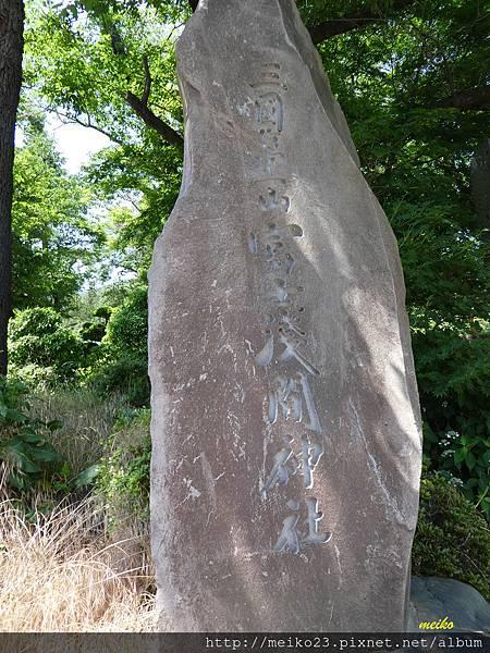 20160618新倉山淺間神社公園 - 055拷貝.jpg