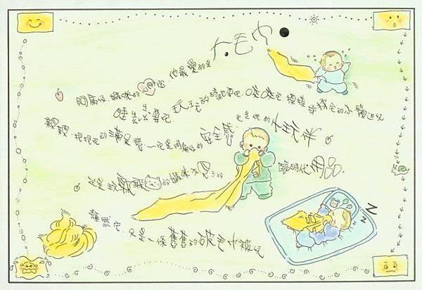寶寶的毛巾被兒