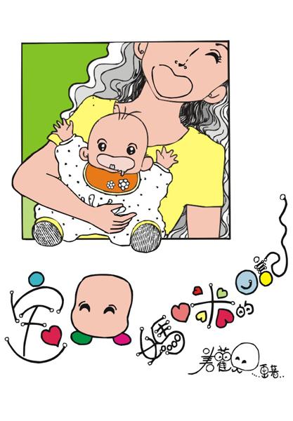 寶貝媽咪的日記封面-彩