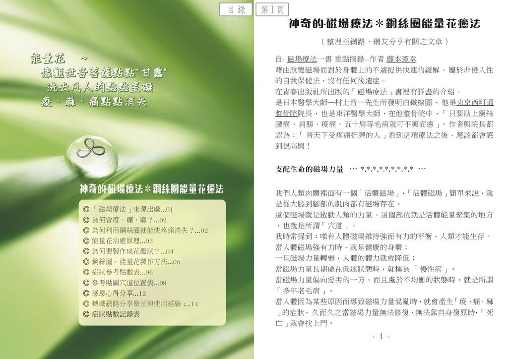 A01(目錄.01).jpg