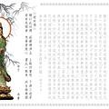心經-A4橫式手抄版