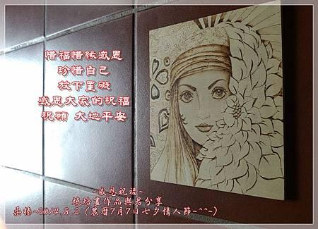 P_20140802_162416A.jpg