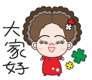 LINE貼圖-花姬母01-40-03.png